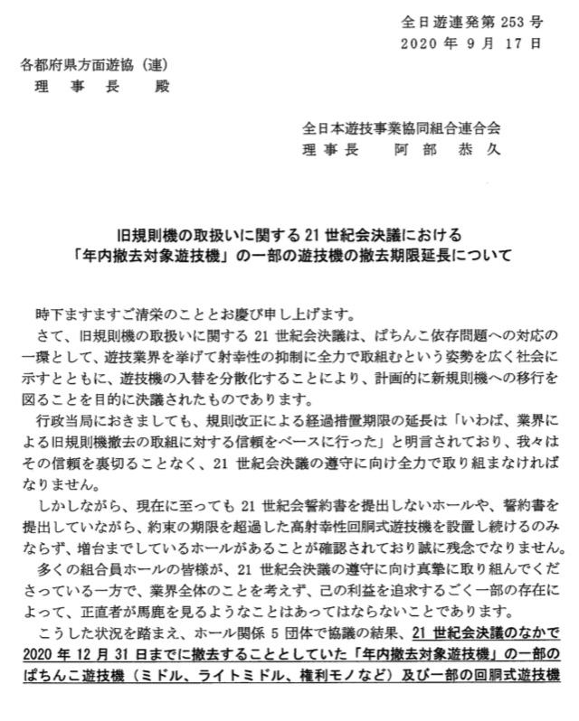 撤去 延長 ドキ 沖 日