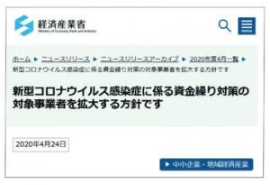 サイト経済産業省02