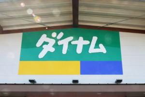 dynam_logo-720x482