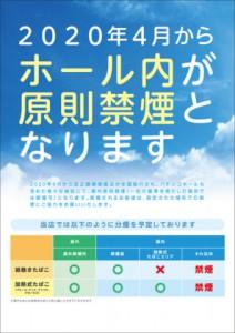 kinen_poster-297x420
